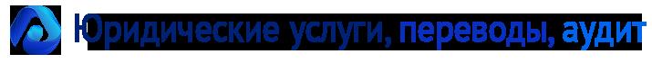 Юридические услуги, переводы, аудит Logo